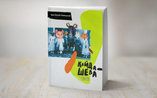 perspektivi-ta-osoblivosti-dityachoyi-literaturi
